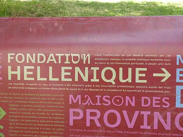 fondation hellenique 2