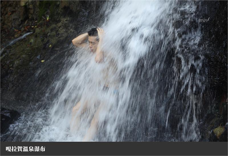 嘎拉賀溫泉瀑布