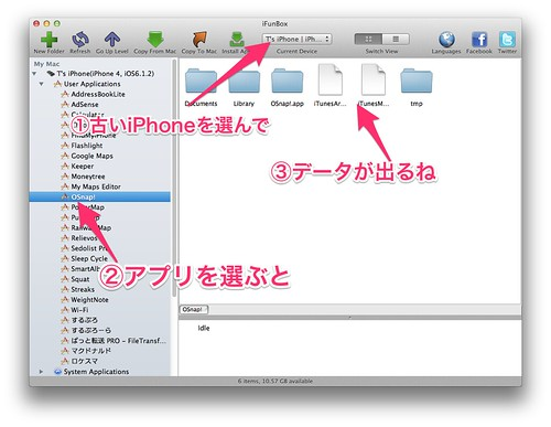 20131116 iPhoneデータ移行