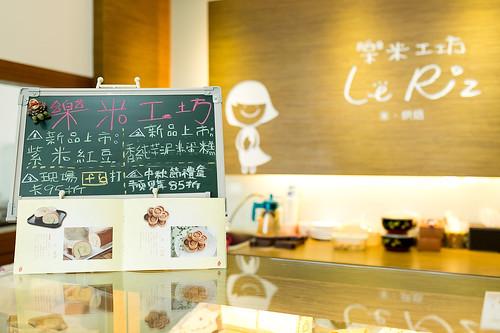 烘焙坊3_樂米工坊
