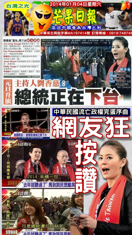 140104芒果日報--台灣之光--劉香慈說馬下台,元旦瞬間變完蛋