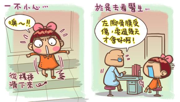 搞笑kuso圖文水瓶女王2
