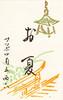 allumettes japon005