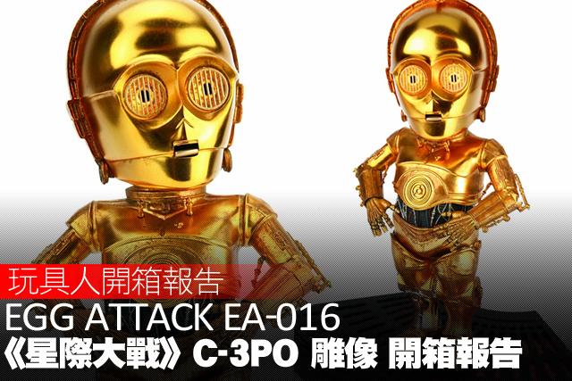 見證完整星戰歷史的機器人!Egg Attack 《星際大戰》C-3PO 雕像 開箱報告