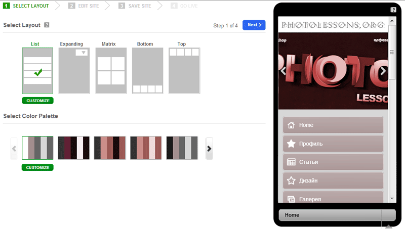 mobile-select-layout