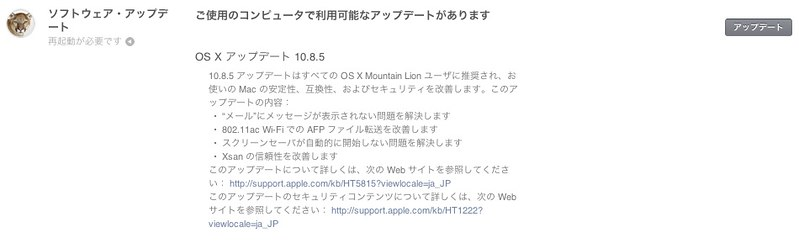 Mountain Lion 10.8.5