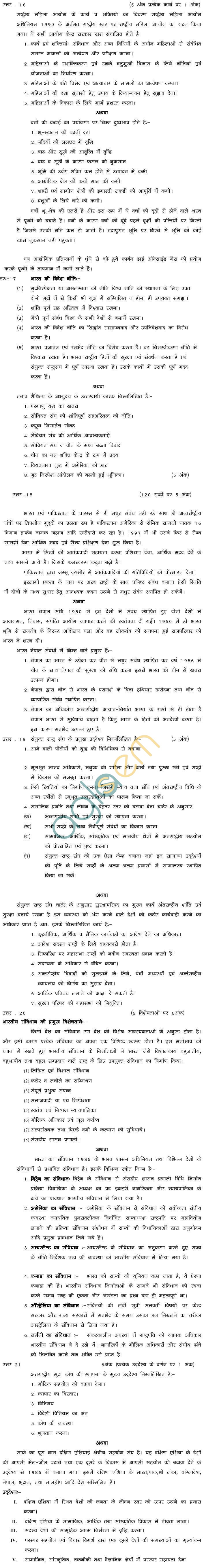 MP BoardClass XII Political Science Model Questions & Answers -Set 4