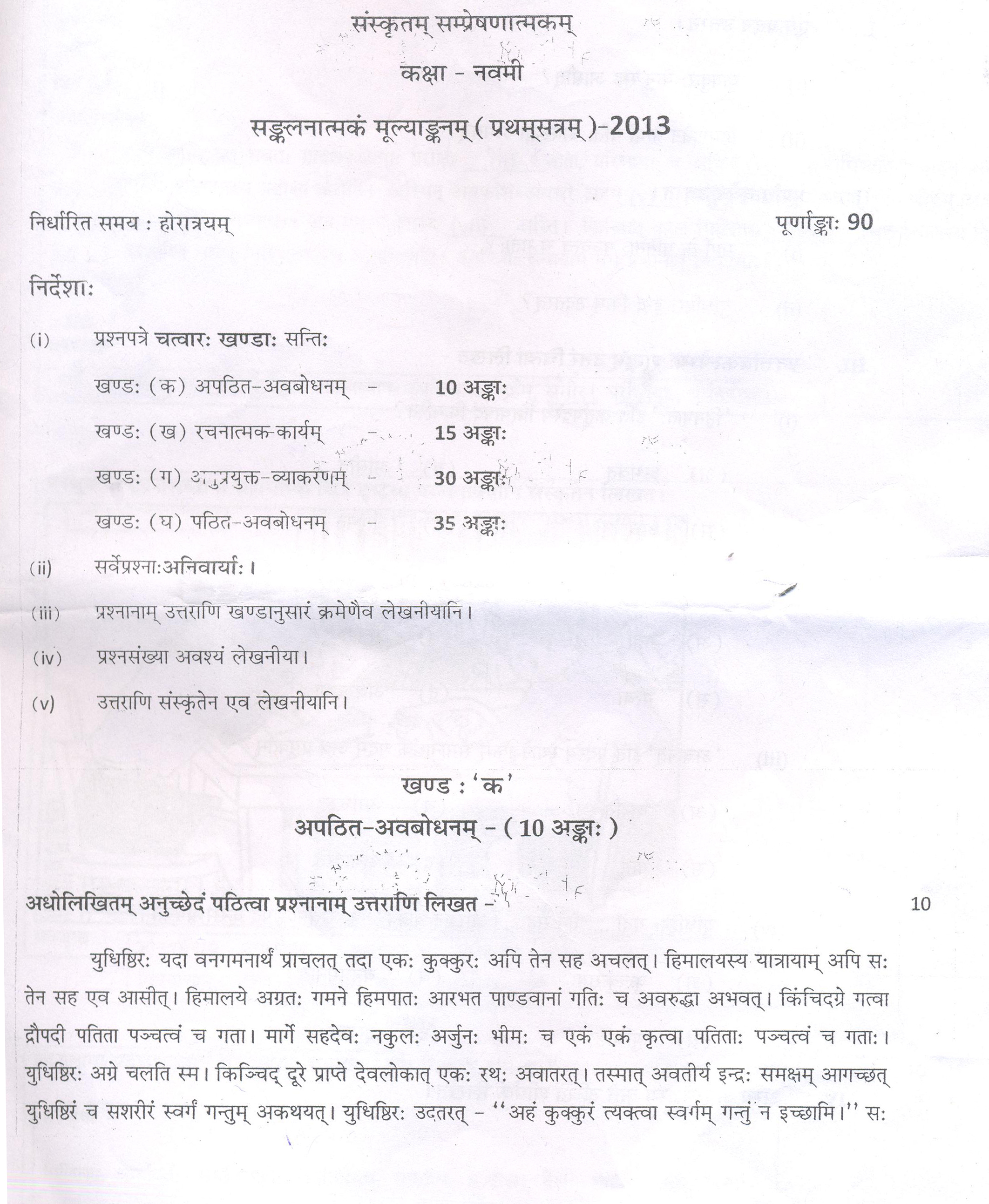 Sixth term examination paper 2013