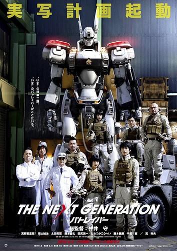 131217(3) -「押井守」真人電影《THE NEXT GENERATION -PATLABOR-》公開「榊清太郎、特二狗」爆雷劇照、新海報&上映日! 1