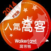 窩 客島WalkerLand-2014年2月人氣窩客