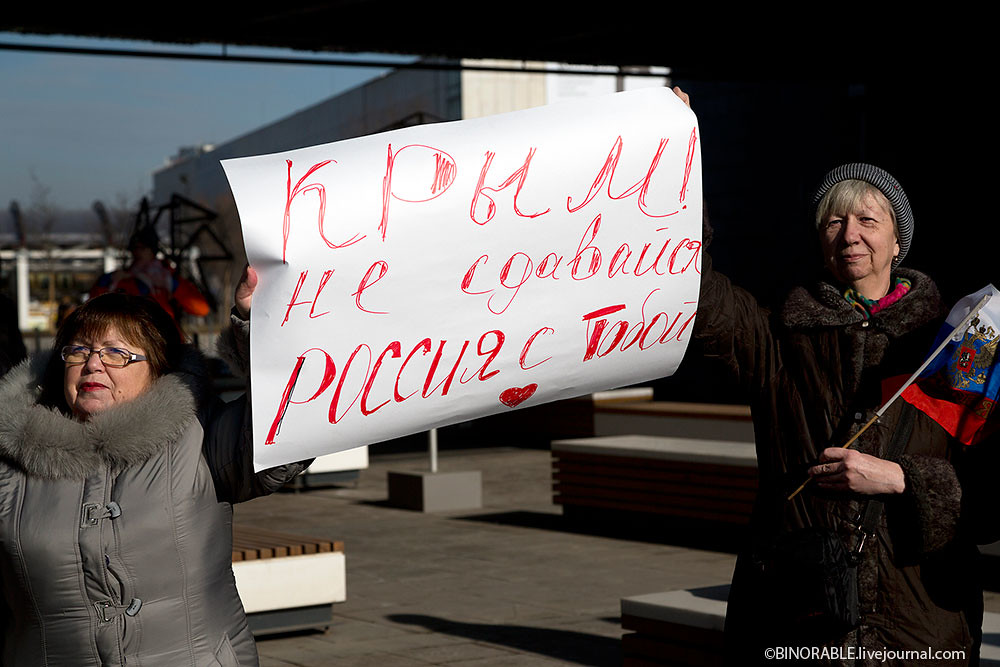 People in Moscow support Crimea and Sevastopol 01.03.2014 ©binorable.livejournal.com