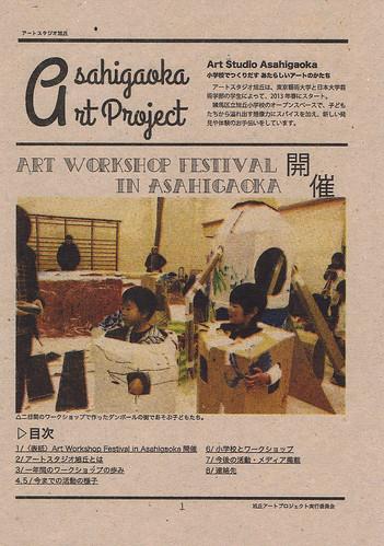 旭丘アートプロジェクト