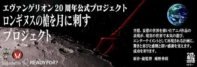 西暦2015年,把《新世紀福音戰士》的朗基努斯之槍插到月球上吧!