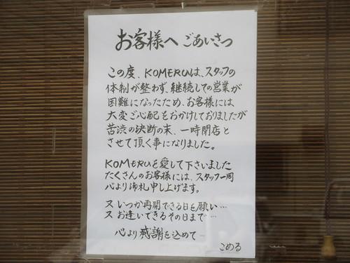 KOMERU(練馬)