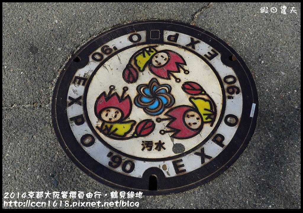 2014京都大阪賞櫻自由行.鶴見綠地DSC_1382