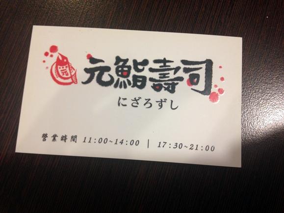 元鮨壽司 (31).JPG