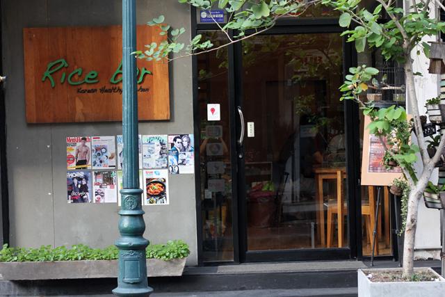 Rice Bar - Korean Healthy Kitchen