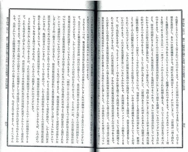 三原橋都議会答弁2
