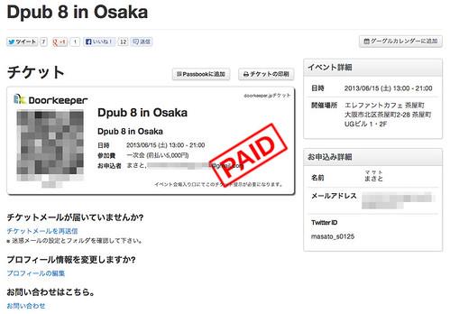 Dpub 8 in Osaka