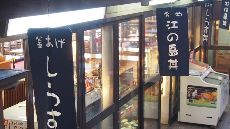 Tokyo Honeymoon 2013_day08_114