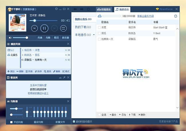 ttplayer-screenshot