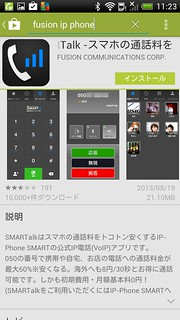 Screenshot_2013-09-26-11-23-13