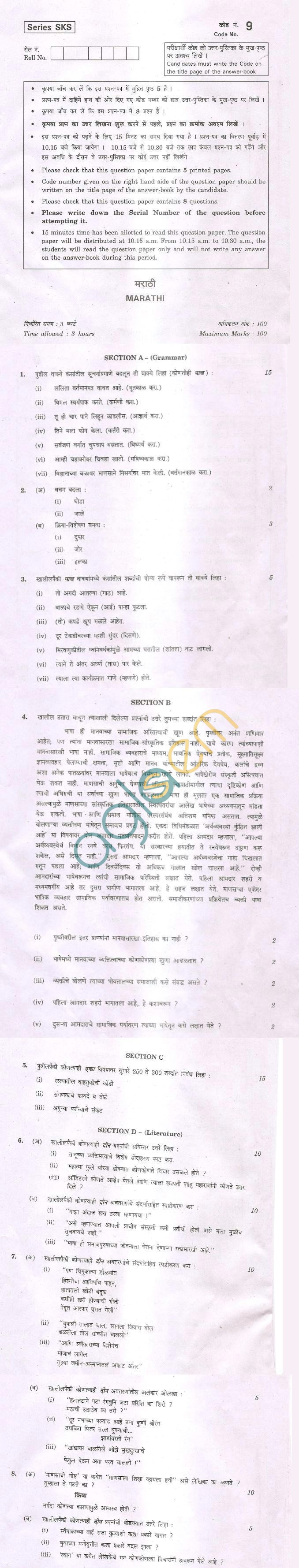 CBSE Board Exam 2013 Class XII Question Paper - Marathi