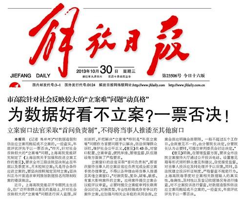 解放日报20131030