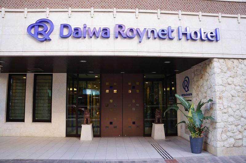 Daiwa Roynet Hotel 沖繩縣廳前