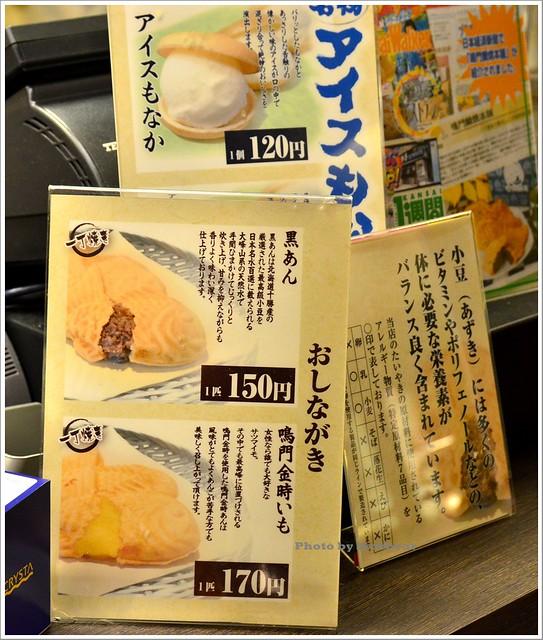 大阪美食鳴門雕燒本舖003-DSC_3264