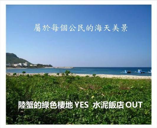 屬於每個公民的海天美景。圖片來源:護茄青