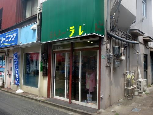 BRA~ラレ(江古田)
