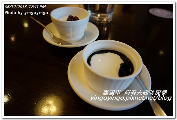 嘉義市_高爾夫咖啡簡餐20130612_DSC04282