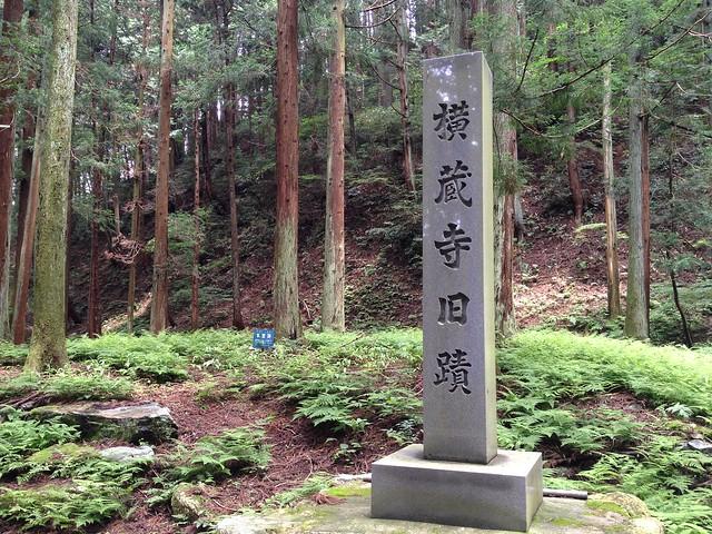 東海自然歩道 横蔵寺 旧蹟