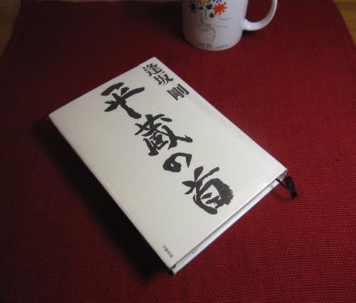 逢坂 剛「平蔵の首」 by Poran111