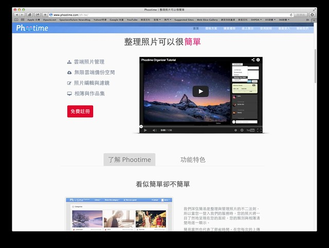 台灣的好網路相簿服務 – phootime 介紹推薦 @3C 達人廖阿輝