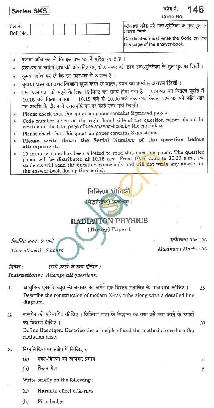 CBSE Board Exam 2013 Class XII Question Paper -Radiation Physics I