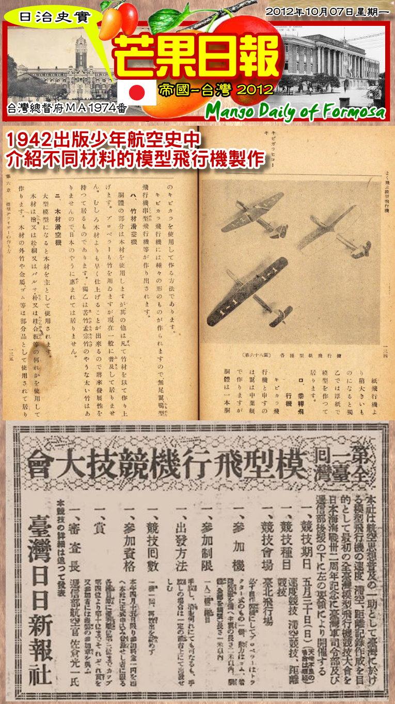 131007 芒果日報--日治史實--模型飛機競技賽,日治時代就風行03