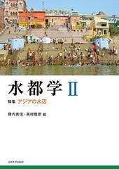 201403_suitogaku_cover