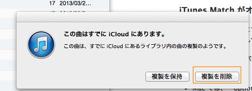iTunes複製を削除-1