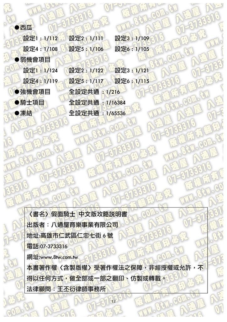 S0188假面騎士 中文版攻略_Page_13