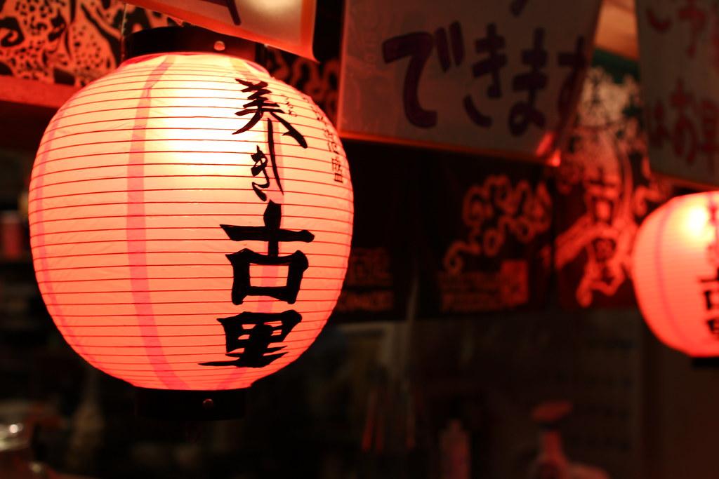 沖縄料理 琉央(リオ)
