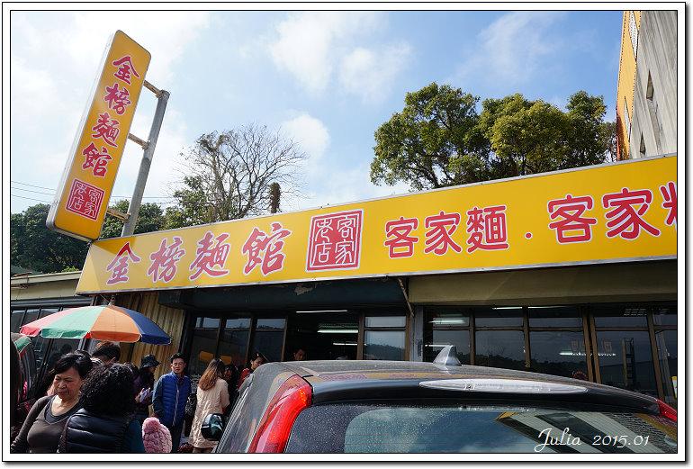 金榜麵店 (10)