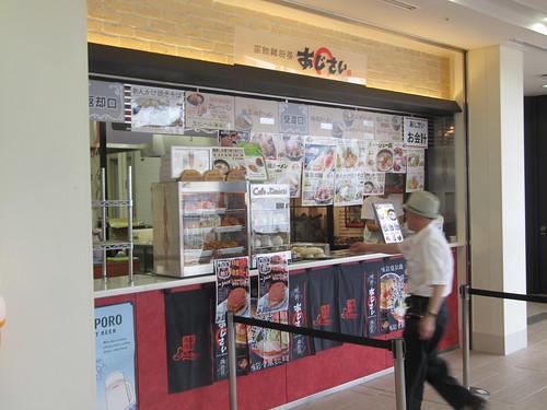 函館競馬場の函館麺厨房あじさい