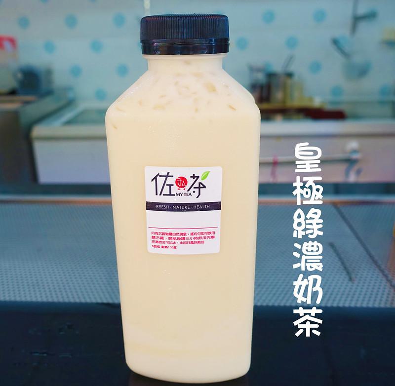 高雄美食(佐私茶)-14