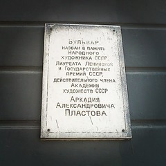 Photo of Arkady Alexandrovich Plastov white plaque