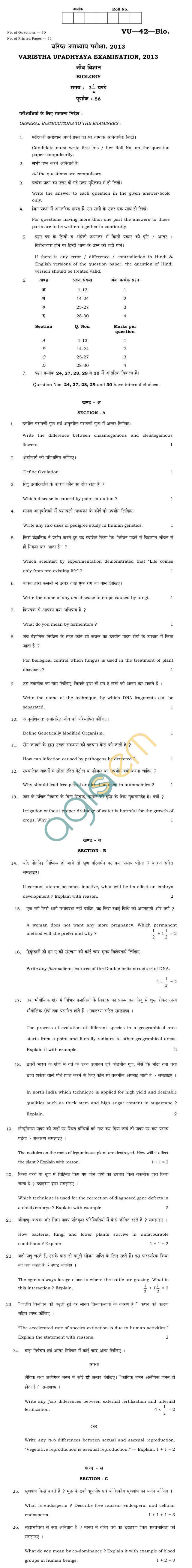 Rajasthan Board V Upadhyay Biology Question Paper 2013