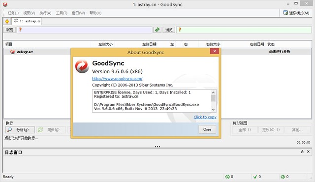 GoodSync Enterprise 9.6.2.5 注册机