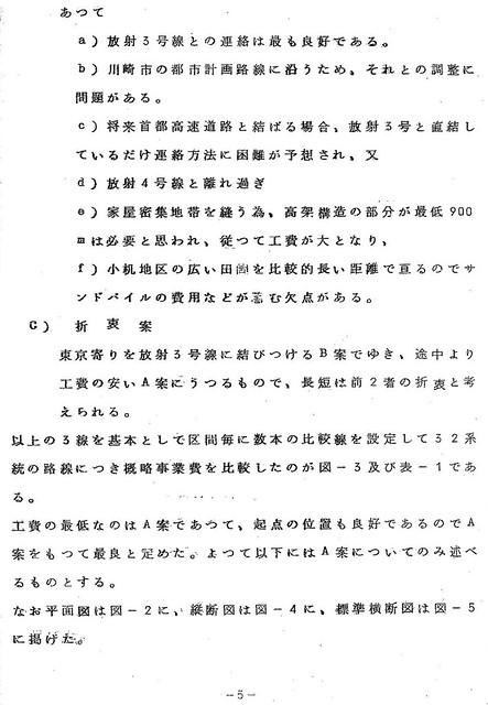 第三京浜調査報告-33