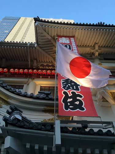 新しい歌舞伎座の軒わらび : 初めて使われてるとこ見た。